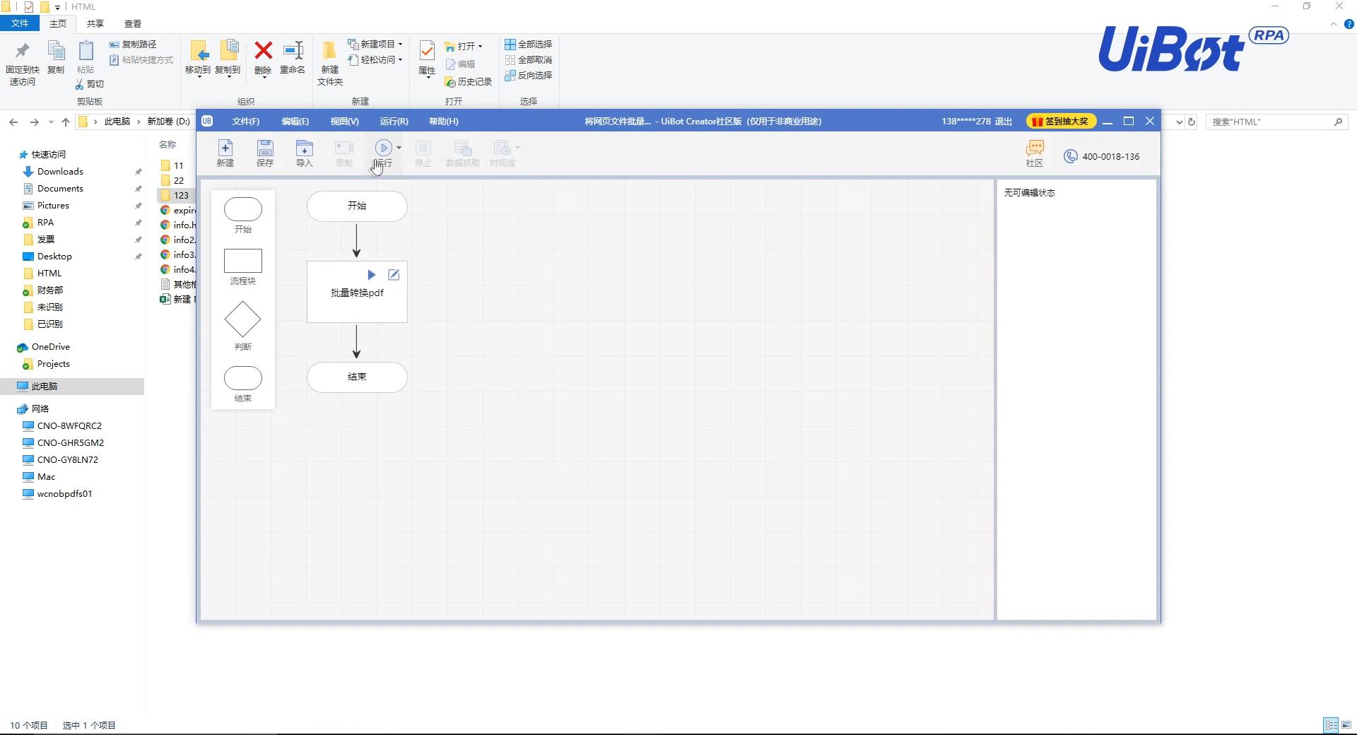 使用UiBot实现批量html转换成PDF文件