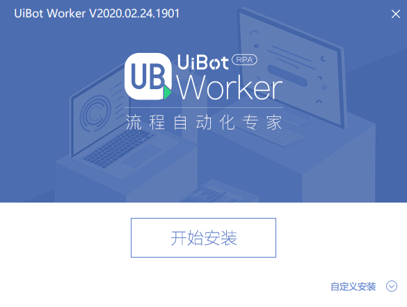 UiBot Worker 5.0