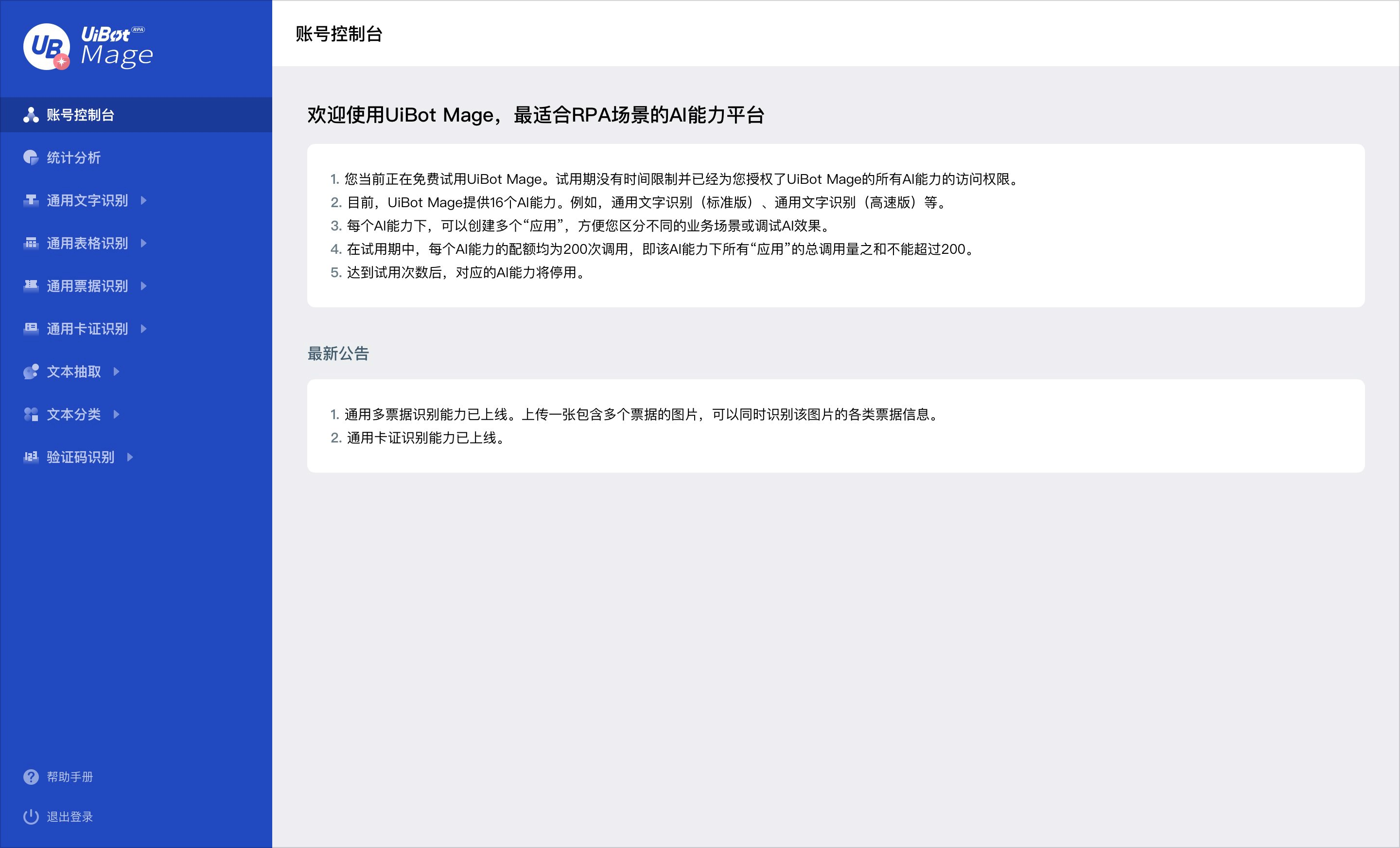 UiBot Mage账号控制台