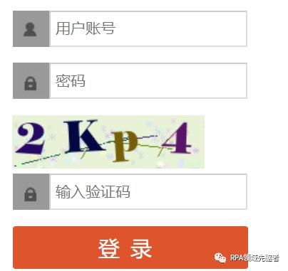 _RPA技术干货:RPA内网验证码识别技巧