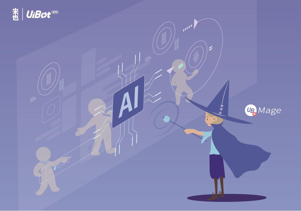 UiBot Mage为RPA机器人提供AI能力