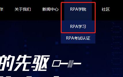 为RPA开发者赋能,让RPA机器人更快落地变现