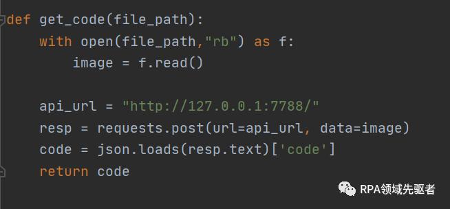 RPA内网验证码识别技巧