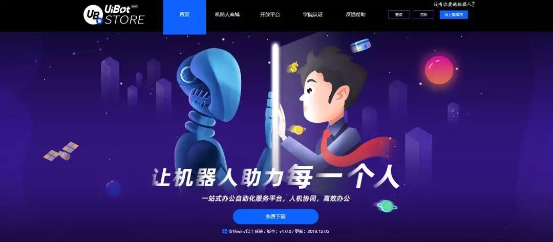 UiBot Store - 让机器人助力每一个人