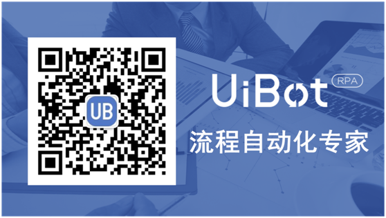 UiBot - RPA机器人流程自动化专家