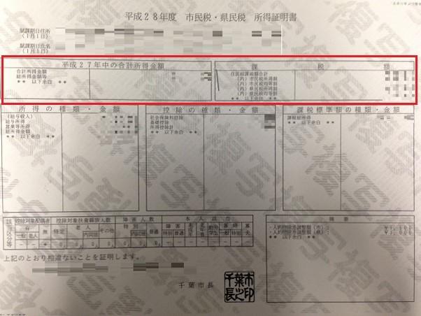 千叶市借力AI-OCR与RPA改善政务服务