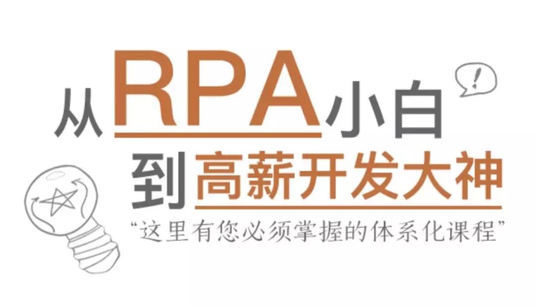 从RPA小白到高薪开发大神