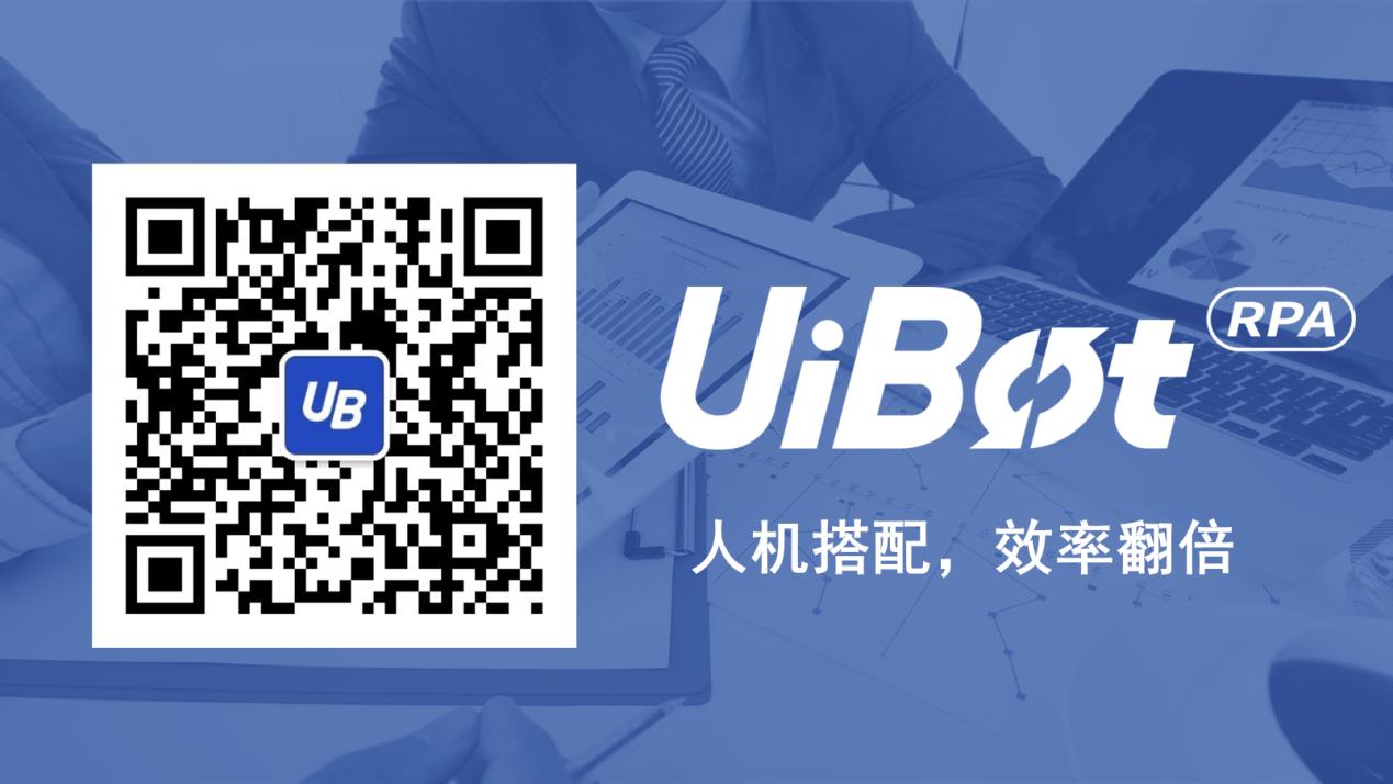 扫描二维码关注UiBot RPA