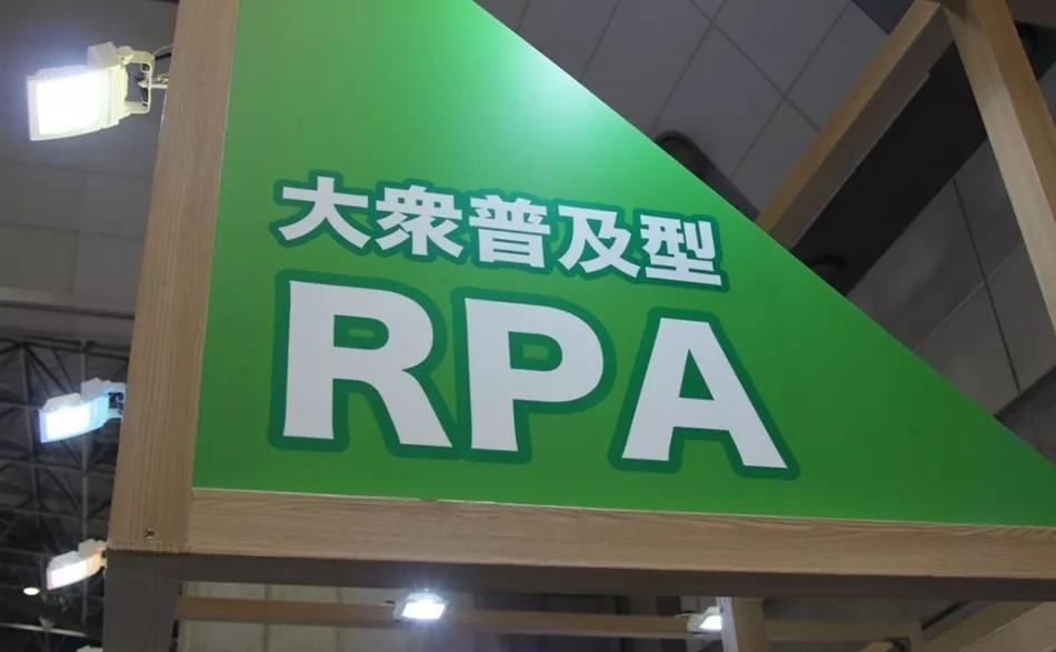 日本RPA技术普及所面临的挑战